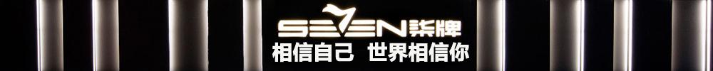 福建柒牌集团有限公司