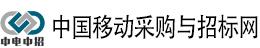 中国移动采购与招标网