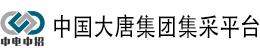 中国大唐集团公司集采平台