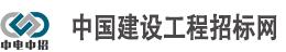 中国建设工程招标网
