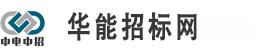 华能招标有限公司