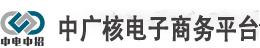 中广核电子商务平台