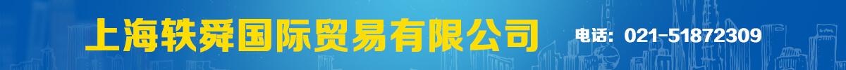 上海轶舜国际贸易有限公司