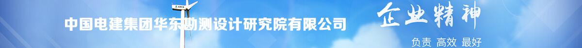 中国电建集团华东勘测设计研究院有限公司