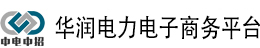 华润电力电子商务平台