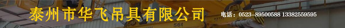泰州市华飞吊具有限公司