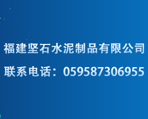 福建堅石水泥制品有限公司