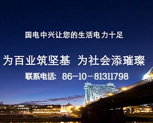 北京國電中興電力建設工程有限公司