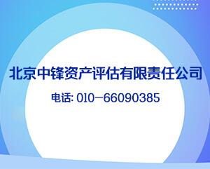 北京中鋒資產評估有限責任公司