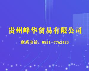 贵州省峰华贸易有限公司