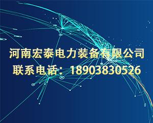 河南宏泰电力装备有限公司