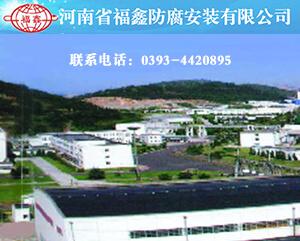 河南省福鑫防腐安装有限公司