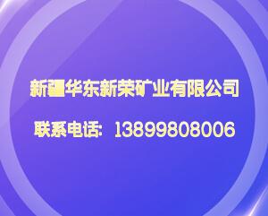 新疆华东新荣矿业有限公司