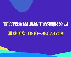 宜兴市永固地基工程有限公司