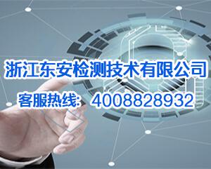 浙江東安檢測技術有限公司
