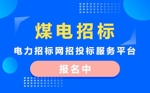 郑州煤电招标