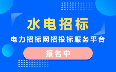 中国电建水电招标