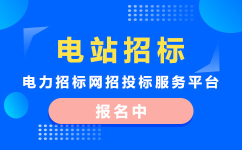 大渡河金川水电站招标